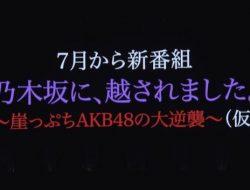 """AKB48 akan Umumkan Senbatsu Single ke-58 di Acara """"Nogizaka ni Kosaremashita ~Gakeppuchi AKB48 no Daigyakushu~"""""""