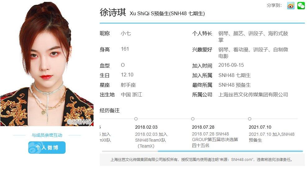 Profil Xu ShiQi (SNH48 7th Generation)