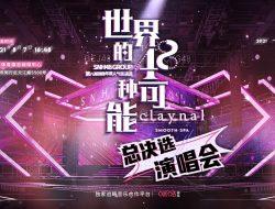 SNH48 Umumkan Detail Mengenai Konser Final SNH48 8th General Election