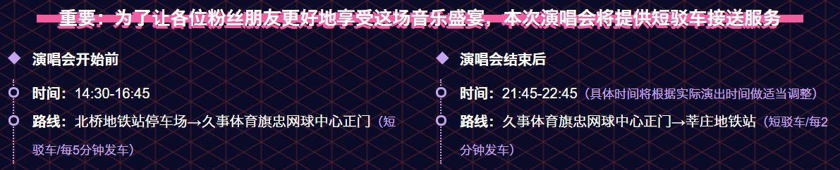Detail Waktu Mengenai SNH48 8th General Election Concert & Final Ranking Result Announcement