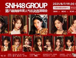SNH48 Group 8th General Election Weekly 8th Ranking Result Telah Diumumkan