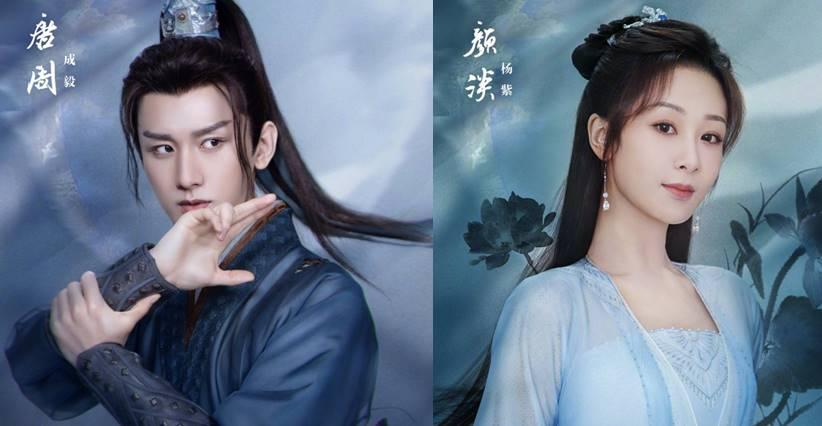 cheng yi yang zi drama