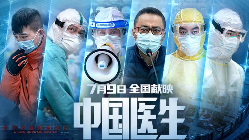 chinese doctors movie