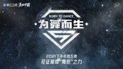 IQIYI New Variety Show 'Born to Dance'