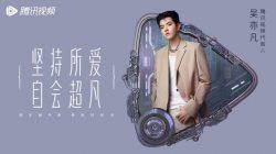 kris wu yifan tencent video