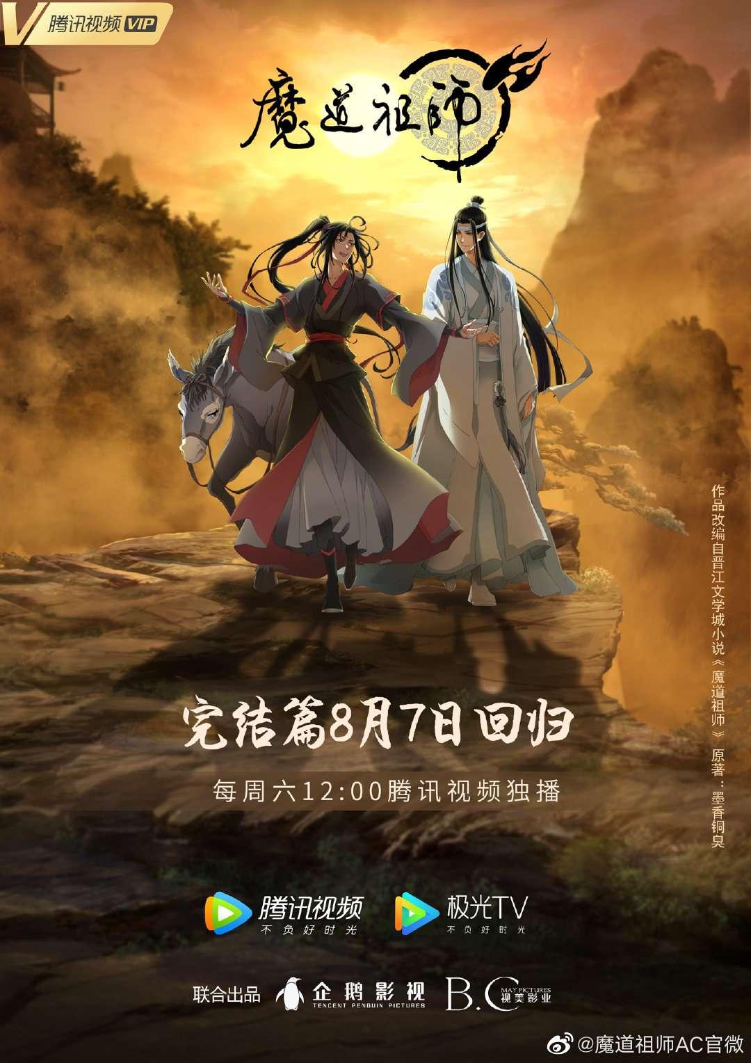 mo dao zu shi poster season 3
