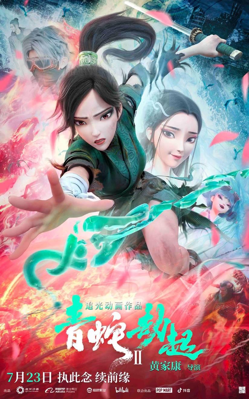 white snake 2 poster