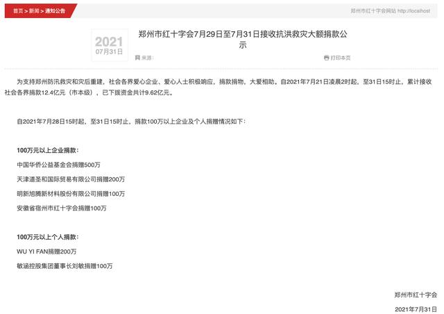 wu yufan donation to zhengzhou redcross