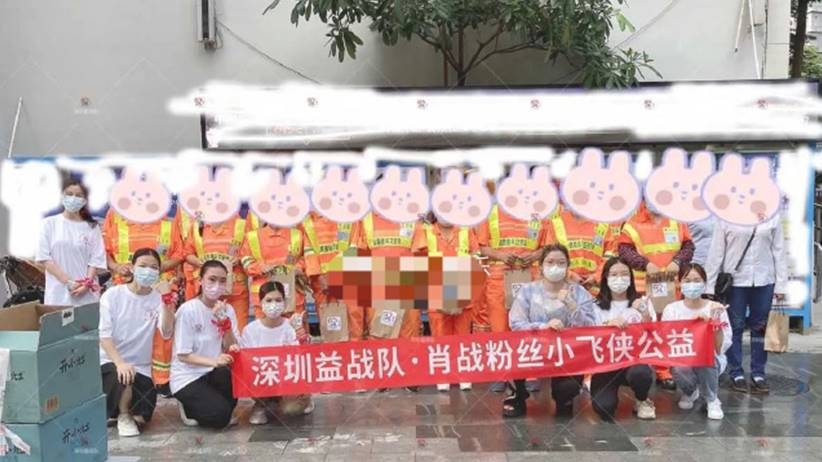 xiao zhan donation chinese communist party