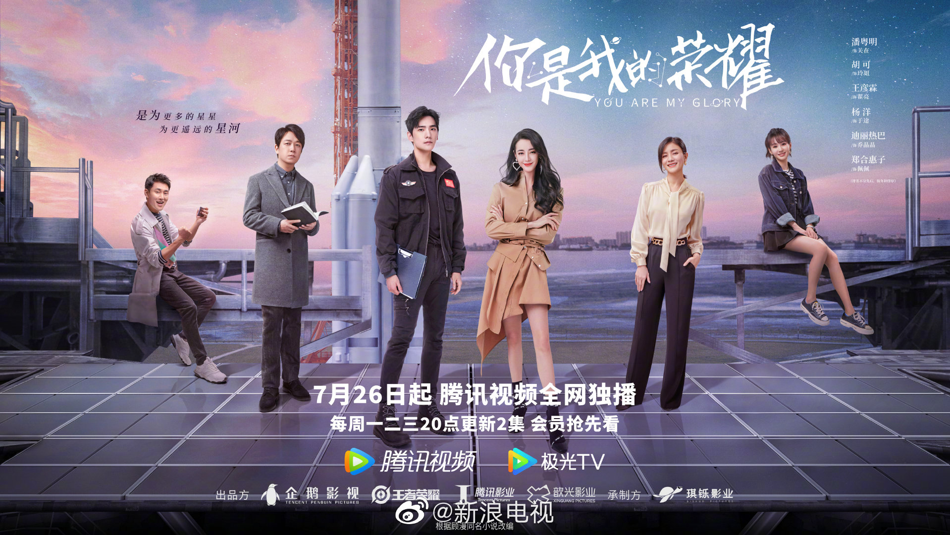 you are my glory chinese drama poster