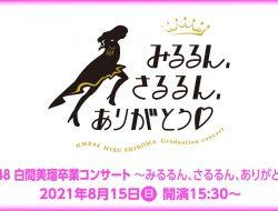 Shiroma Miru NMB48 Gelar Konser Perpisahan dengan Sangat Meriah dan Penuh Haru