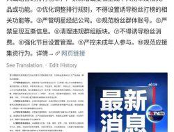 Kasus Scandal Artis Meningkat, Pemerintah China Buat Peraturan Ketat