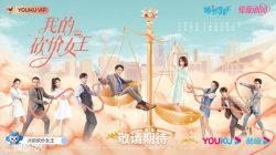 My Bargain Queen drama lin gengxin wu jinyan