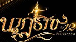 Nataraja Awards