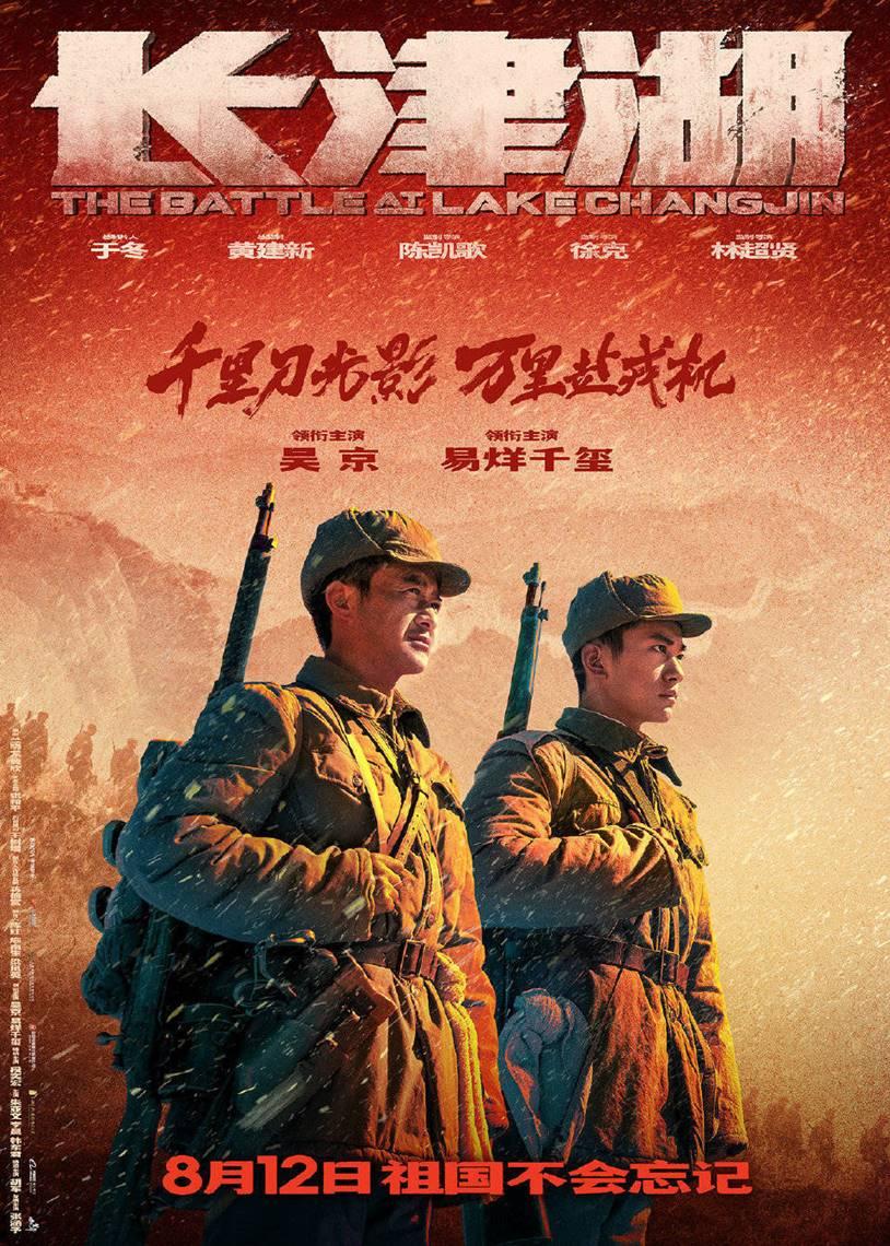 The Battle at Lake Changjin movie