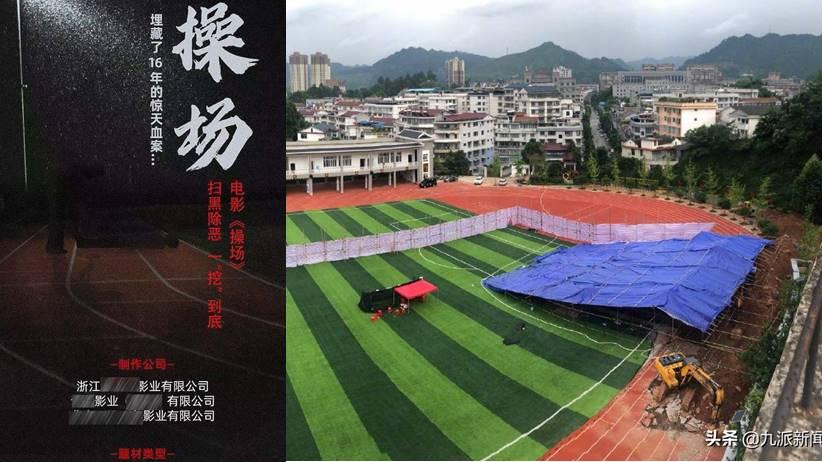film adaptasi kasus smp xinhuang