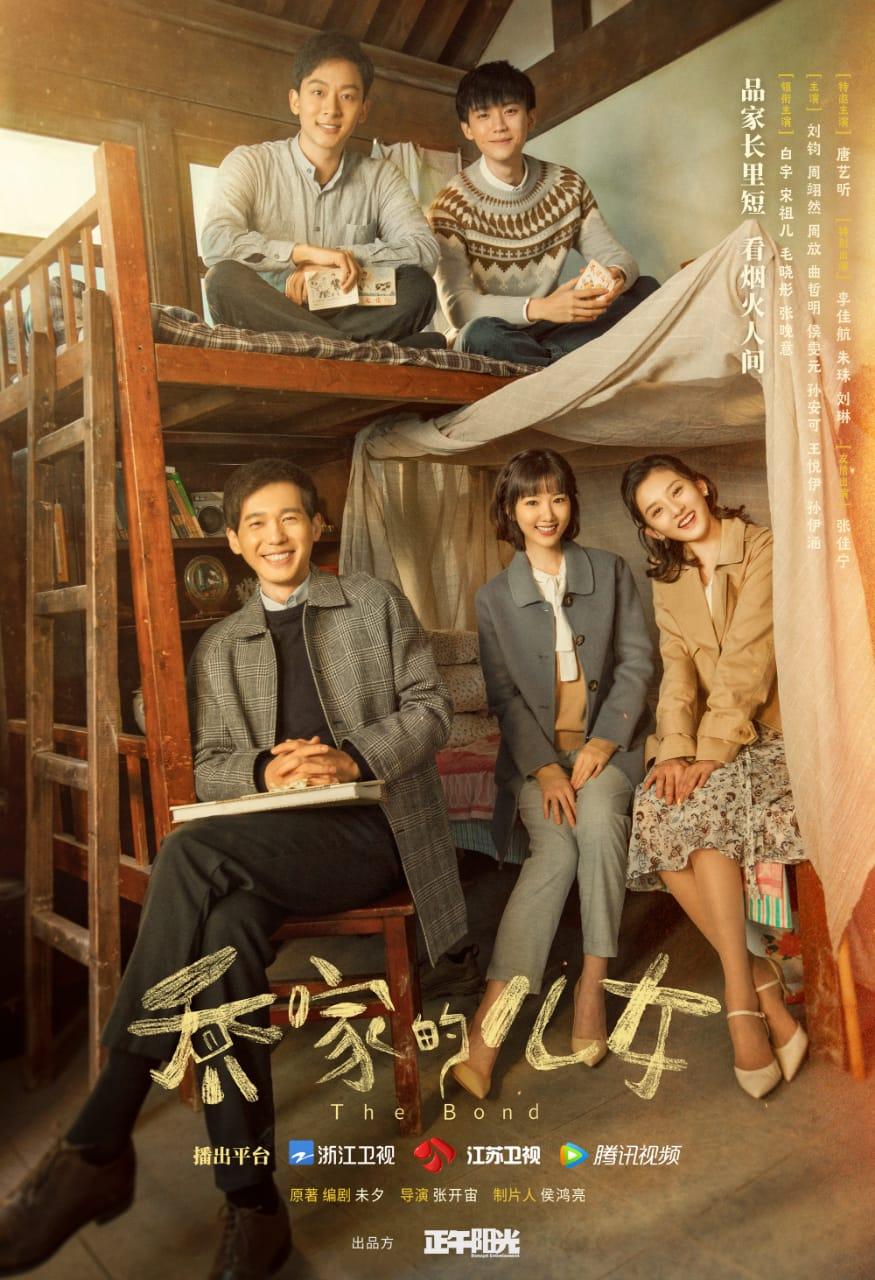 poster drama the bond