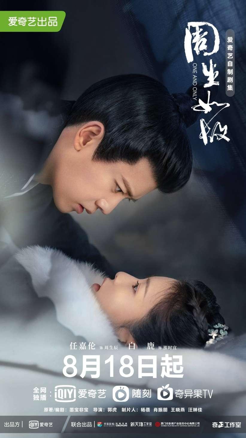 drama ren jialun bai lu one and only