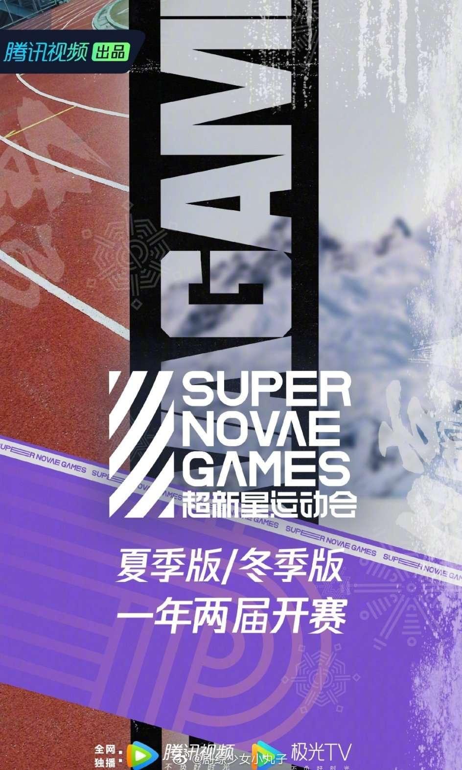 super nova games 2021 winter season
