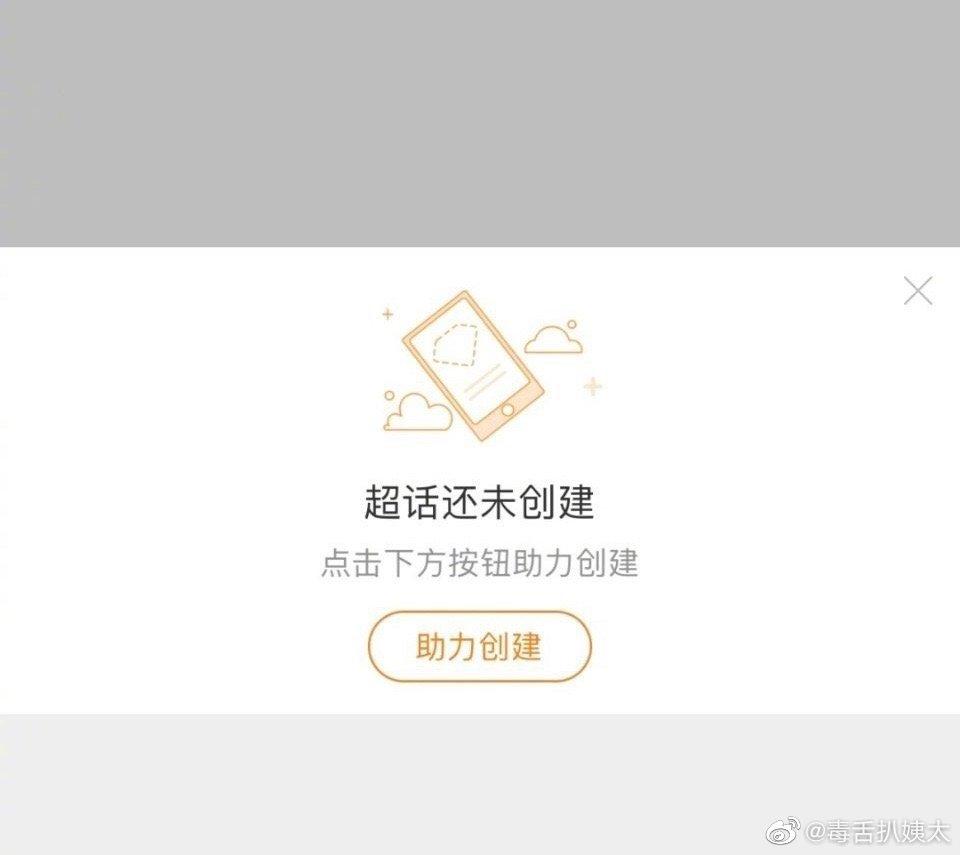 super topik weibo kris wu