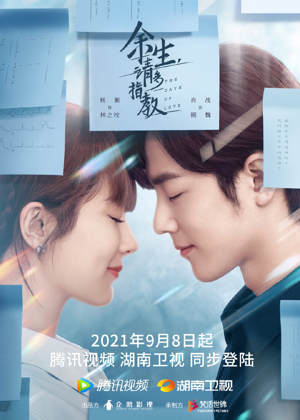 the oath of love poster