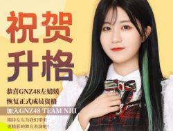 Menjadi Top 1 GNZ48, Zuo JingYuan Kembali Dipromosikan ke Team NIII