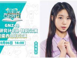 Usai Teleriminasi dari Girls Planet 999, Liang Qiao akan Comeback dengan GNZ48