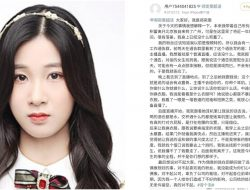 Usai dikeluarkan dari GNZ48, Zheng YiWen Meminta Maaf dan Klarifikasi Masalah