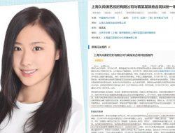 Jiang YuXi eks SNH48 1st Generation Menang atas Kasusnya, STAR48 Harus Membayar Denda