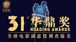31st Huading Awards 2021