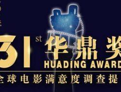 Huading Awards 2021 Ungkap Daftar Nominasi Penghargaan