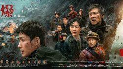 Cloudy Mountain film zhu yilong poster