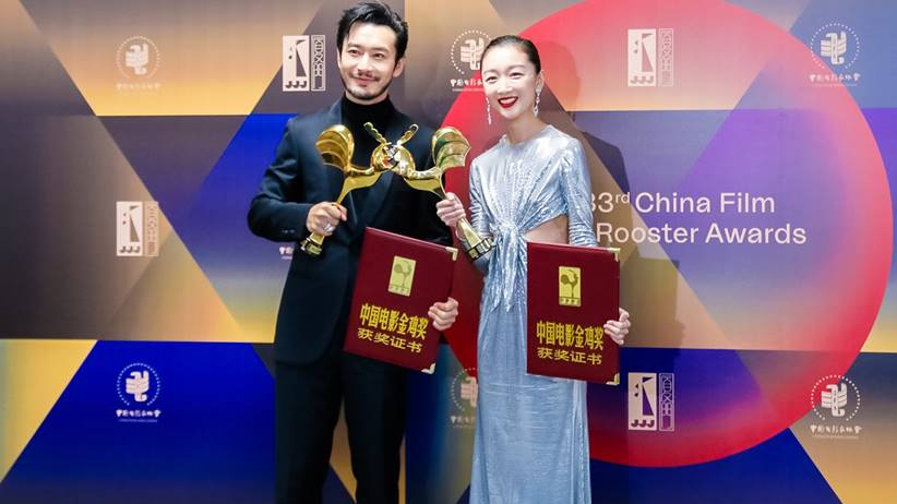 Golden Rooster Awards
