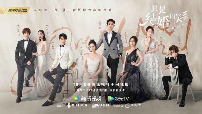 Once We Get Married drama china