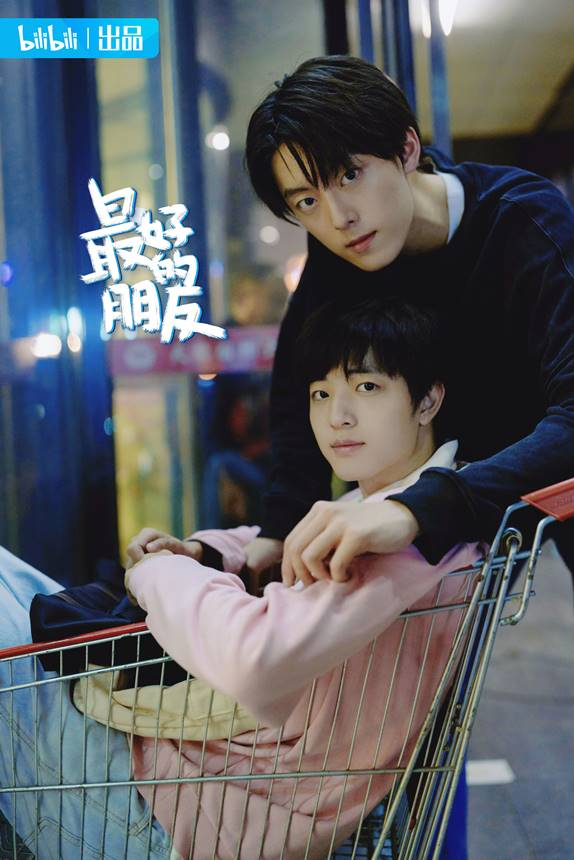 The Best Friend drama china