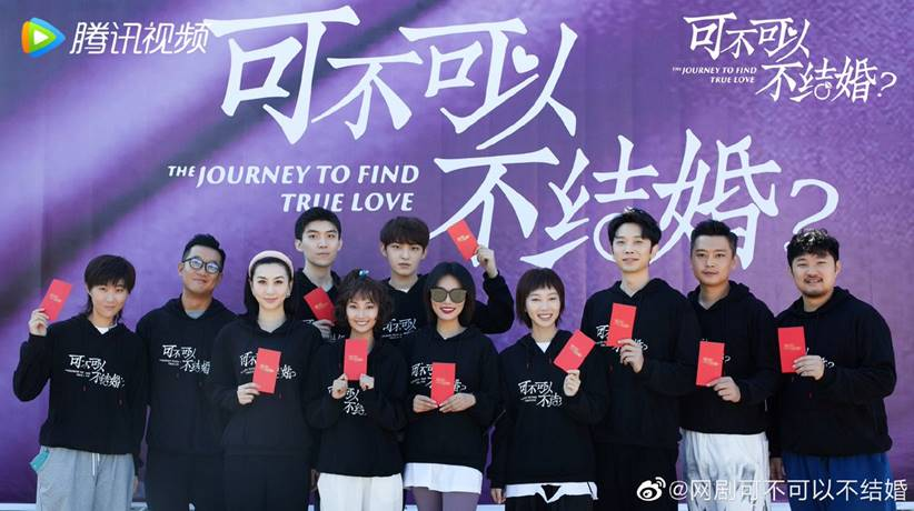 The Journey To Find True Love drama tencent video