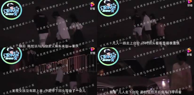 chen zheyuan scandal dating