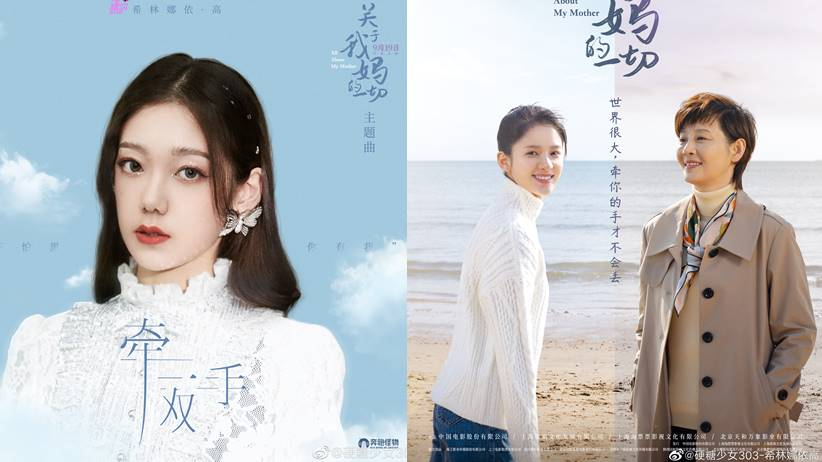 curley gao ost all about my mother