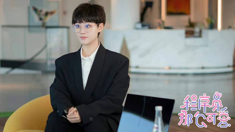 cute programmer drama china