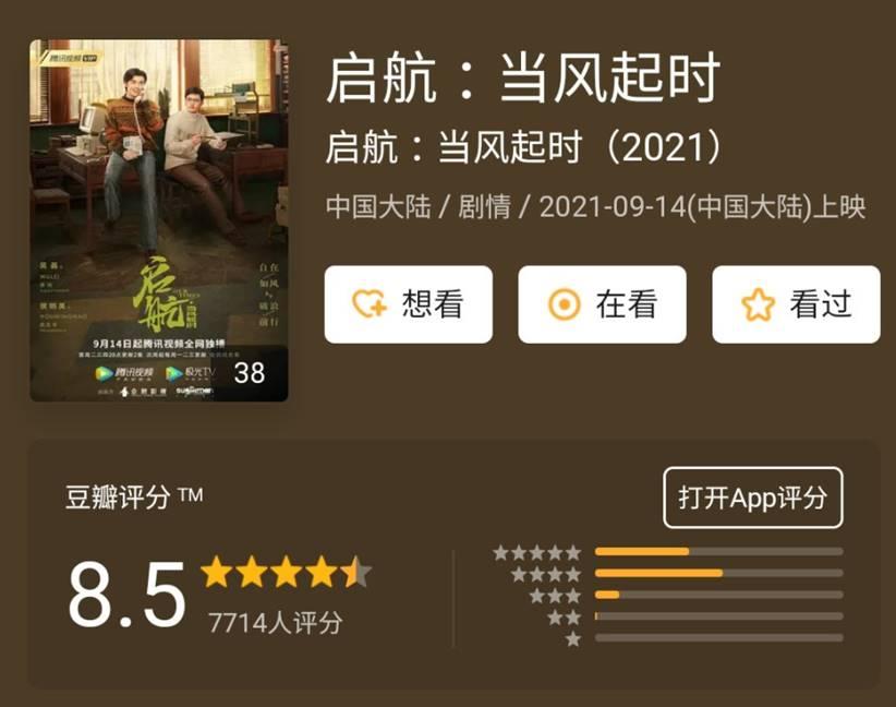 drama china our times rating douban