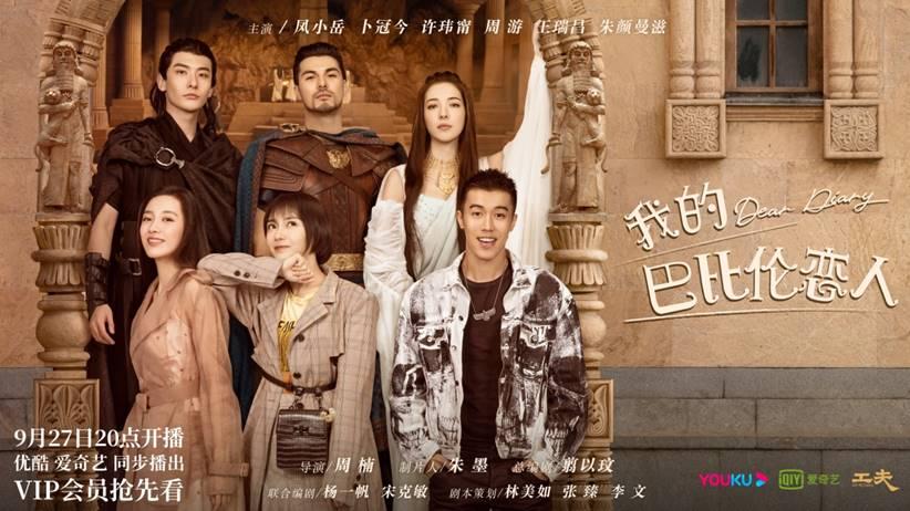 drama china dear diary