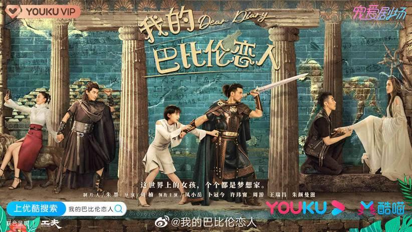 drama cjina dear diary wo de babilun lianren