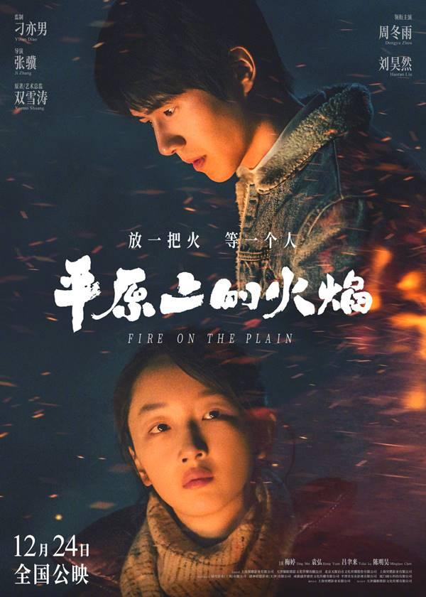 fire on the plain liu haoran zhou dongyu movie