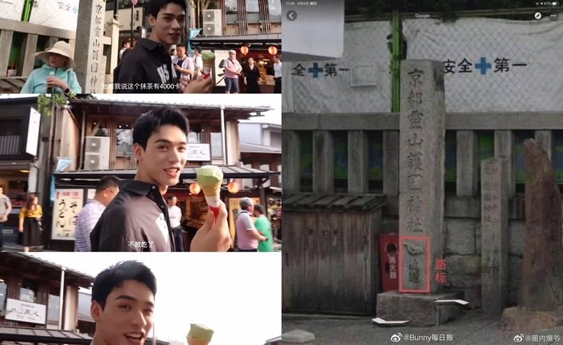 gong jun kuil jepang issue
