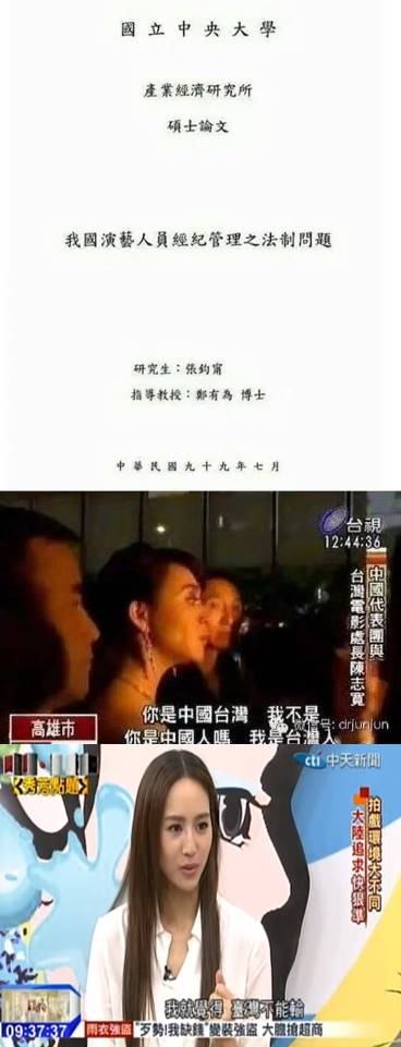 janine chang taiwan support
