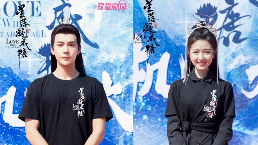 love when the stars fall drama china