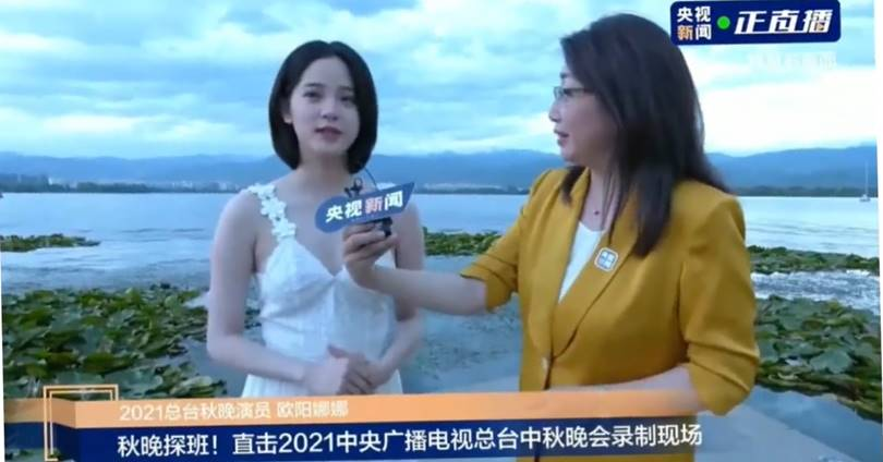 ouyang nana appears on cctv