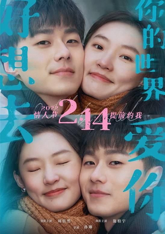 poster film 0,1 % world