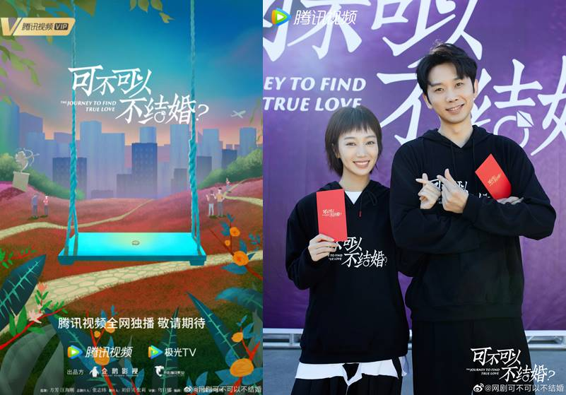 the journey to find true love drama launched