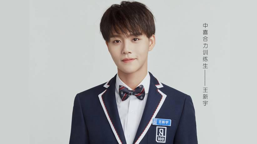 wang xinyu youth with you